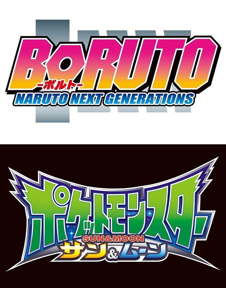 アニメポケモン&boruto-ボルト- naruto next generations 放送時間変更