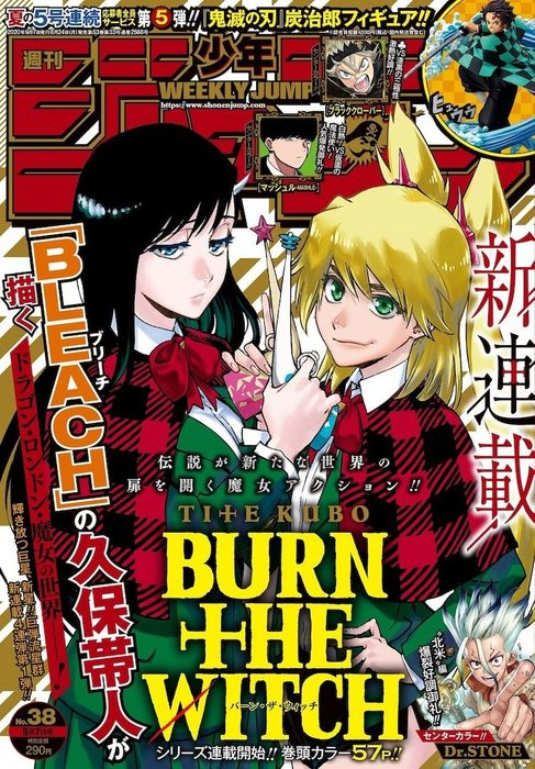 2020 08 24T13:12:35 abb17 thumbnail2 - 久保帯人「BURN THE WITCH」連載スタート、魔女と竜を描くアクション