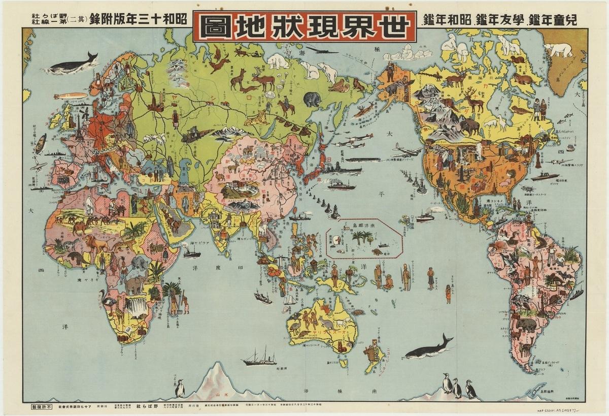 1938年の日本人さん、意外と世界を正確に理解していた」