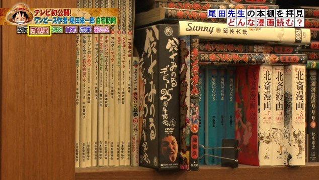 7vo0NVR - 尾田栄一郎さんの本棚 キングダム、バガボンド、ジョジョ、ふぐマン、月曜日のライバル