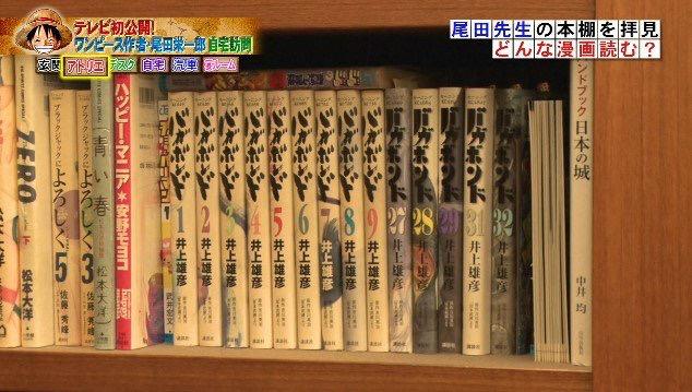 ZPj0jV6 - 尾田栄一郎さんの本棚 キングダム、バガボンド、ジョジョ、ふぐマン、月曜日のライバル