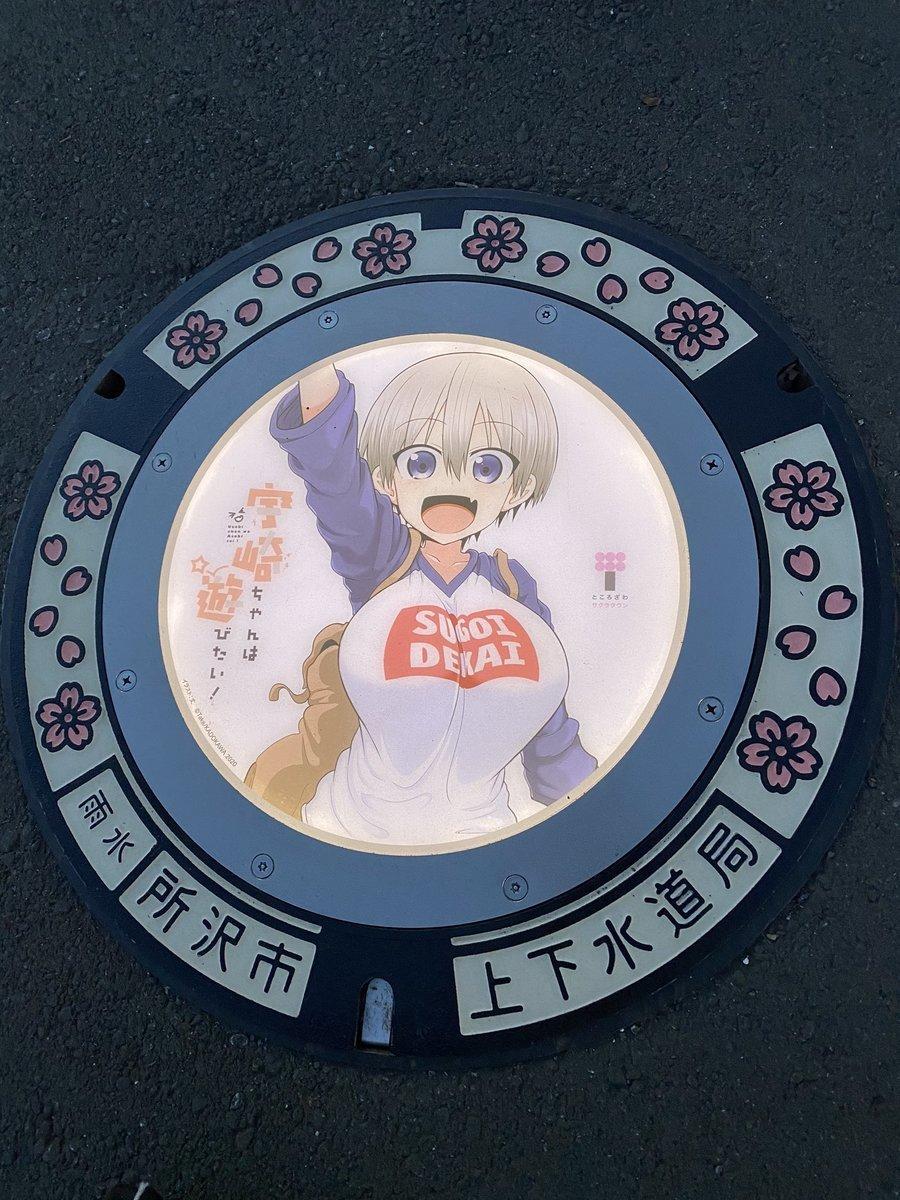 マンホール 東所沢 日本初のLEDマンホールが所沢市に登場。『エヴァ』や『ハルヒ』など人気27作品がズラリ