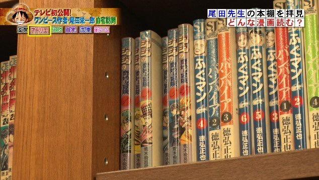 t2wsXth - 尾田栄一郎さんの本棚 キングダム、バガボンド、ジョジョ、ふぐマン、月曜日のライバル