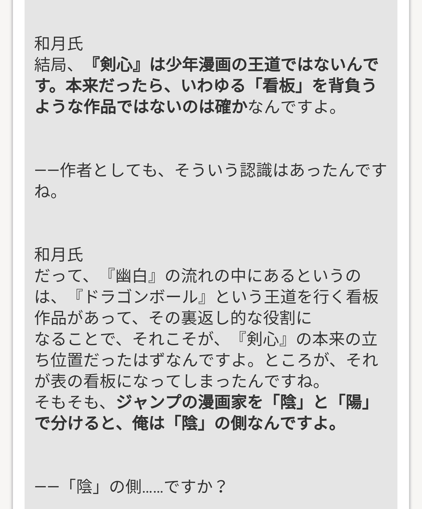 uMK1ZVk - 尾田栄一郎さんの本棚 キングダム、バガボンド、ジョジョ、ふぐマン、月曜日のライバル